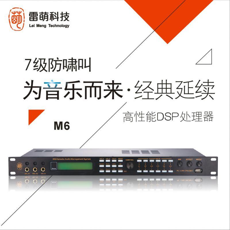 雷萌科技 M6专业数字音频处理器ktv前级效果器卡拉ok前置