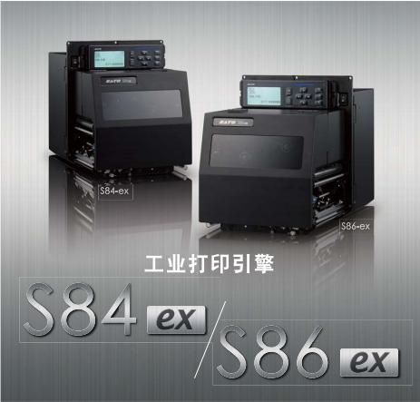 SATO佐藤 S84/S86-ex 新一代工业型打印引擎