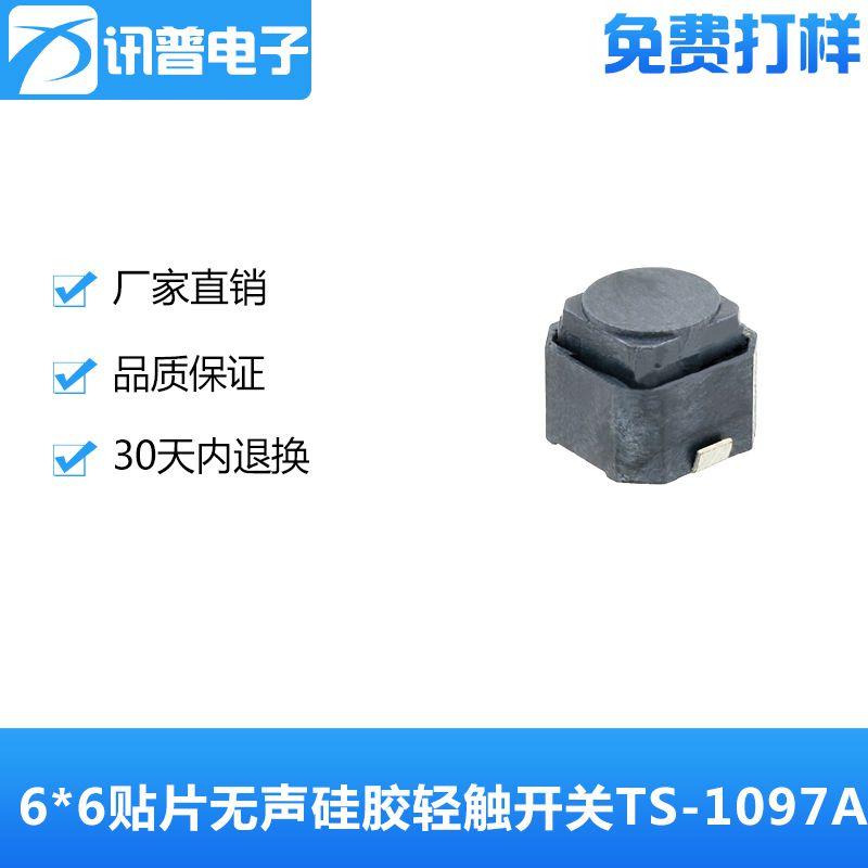 替代SKPMAPE010无声开关6*6*5贴片式硅胶轻触开关TS-1097A