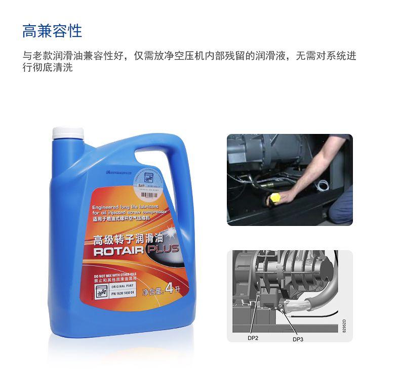 博莱特转子润滑油RotairPlus(4L)空压机原厂正品