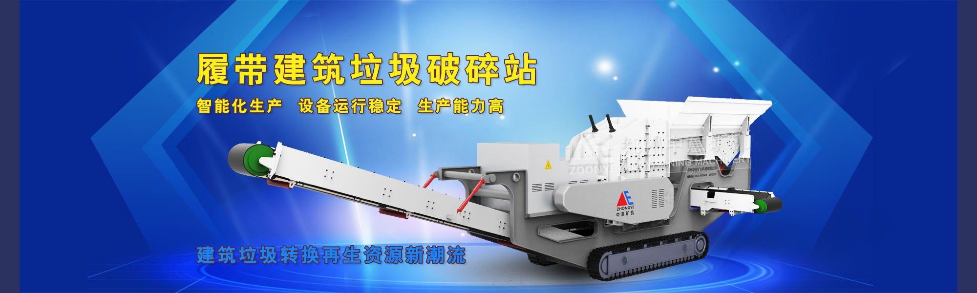 郑州中意矿山机械有限公司