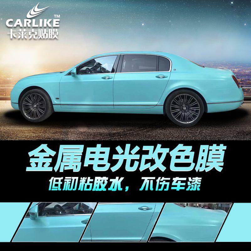 卡莱克电光金属膜电光膜战斗灰全整车贴膜纸 汽车改色膜