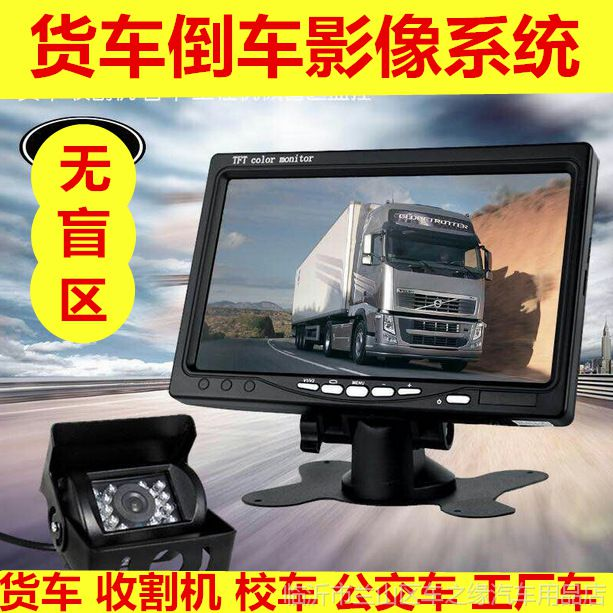 收割机倒车影像监控系统高清夜视防水后视12V24V货车客车通用视频