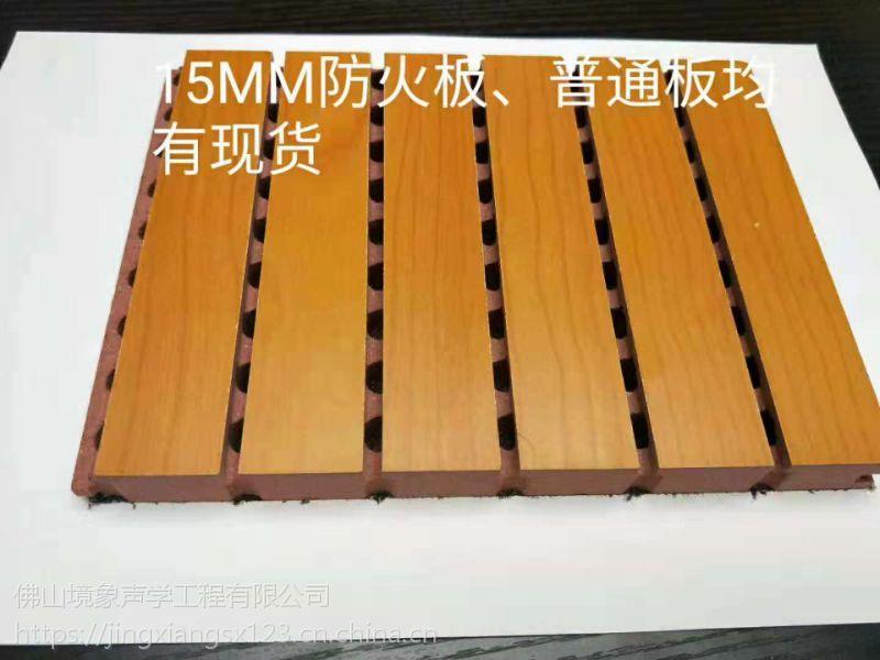 厂家现货吸音板会议室槽木吸音材料普通基材当天发货