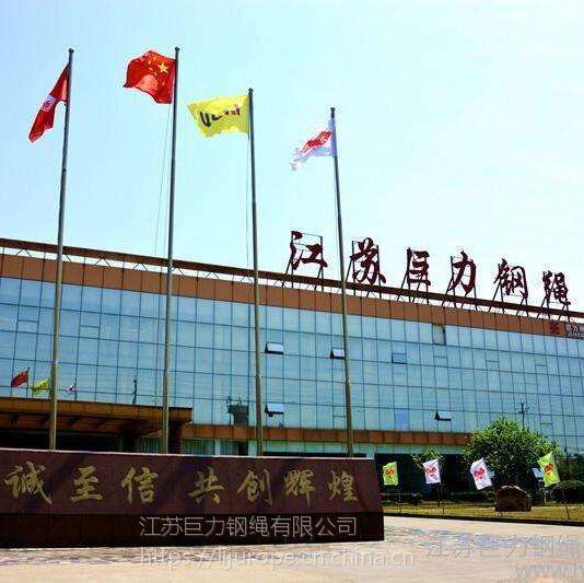 江苏巨力钢绳有限公司南通电视台采访