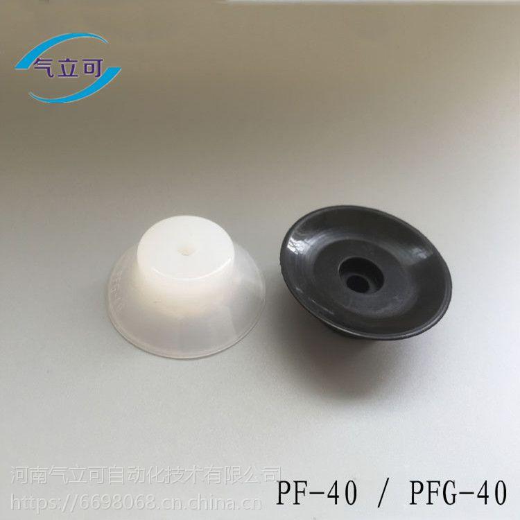 妙德气立可PA-40真空吸盘重载型硅胶吸嘴吸盘,PFG-40N