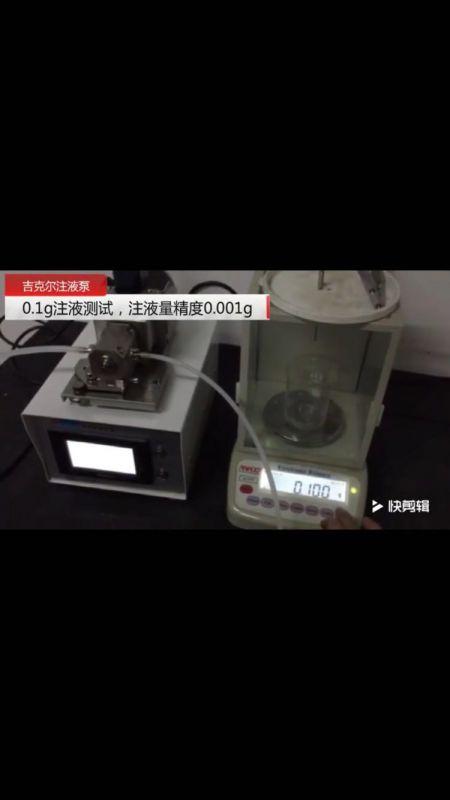 小型聚合物微量电子注液泵
