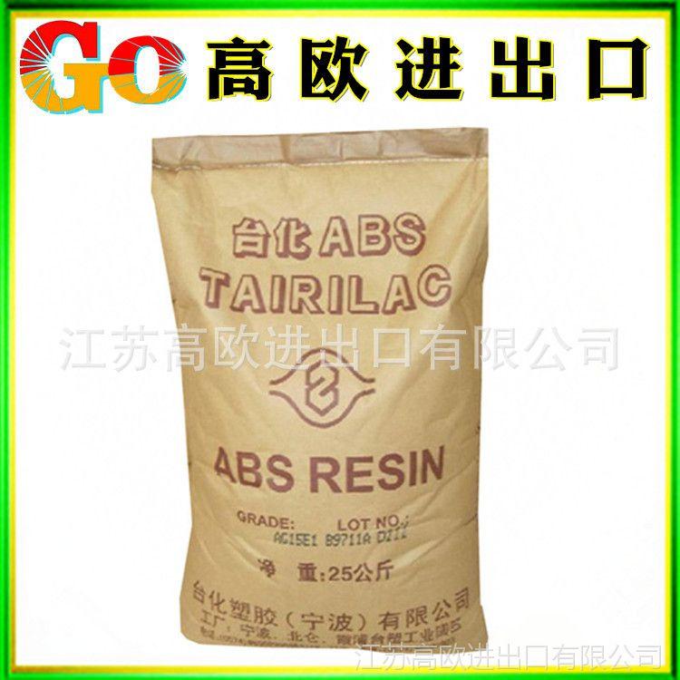 国产ABS/宁波台化/AG15A1 ABS15A1
