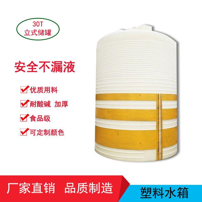 白色pe水箱水塔、滚塑储罐、PE储罐可定制