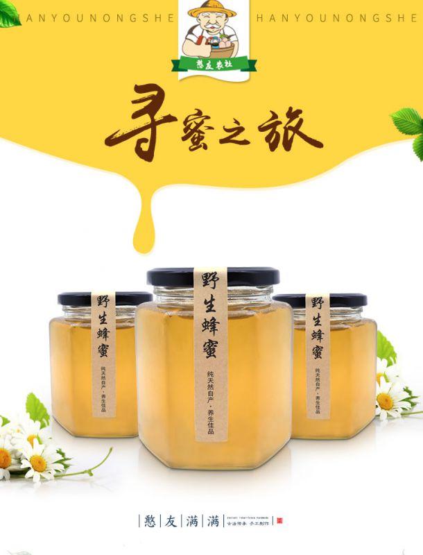 原生态大崀山野生蜂蜜憨友农社优质湖南蜂蜜