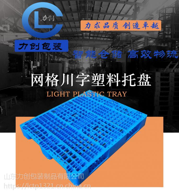 塑料卡板力创仓库塑料垫板