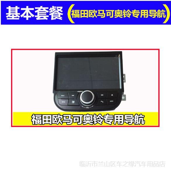 福田欧马可奥铃货车专用dvd导航一体机8寸电容屏卡车地图导航仪