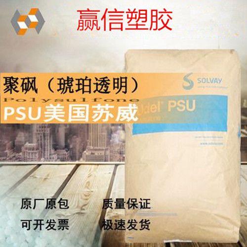 PSU系列原包原料 现货已到,欢迎广大顾客提货!