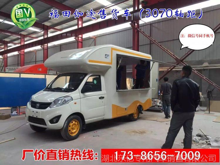 福田迦途售货车 冰淇淋售货车汽车 多功能小吃车 移动国五售货车