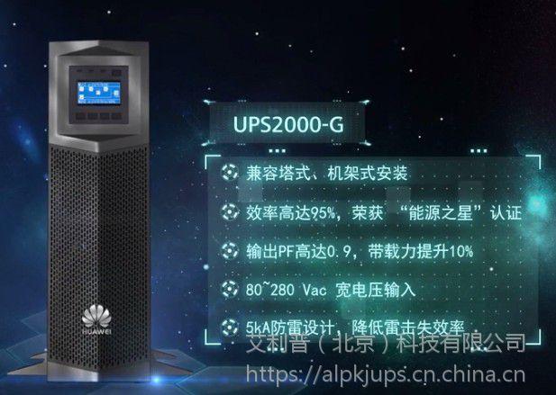 华为UPS电源 UPS2000-G-6KRTL 6KVA 5400W 机架式UPS