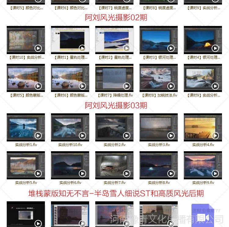 高级视频风光摄影进阶曲面风景PS后期合成调catiaa教程教程级图片