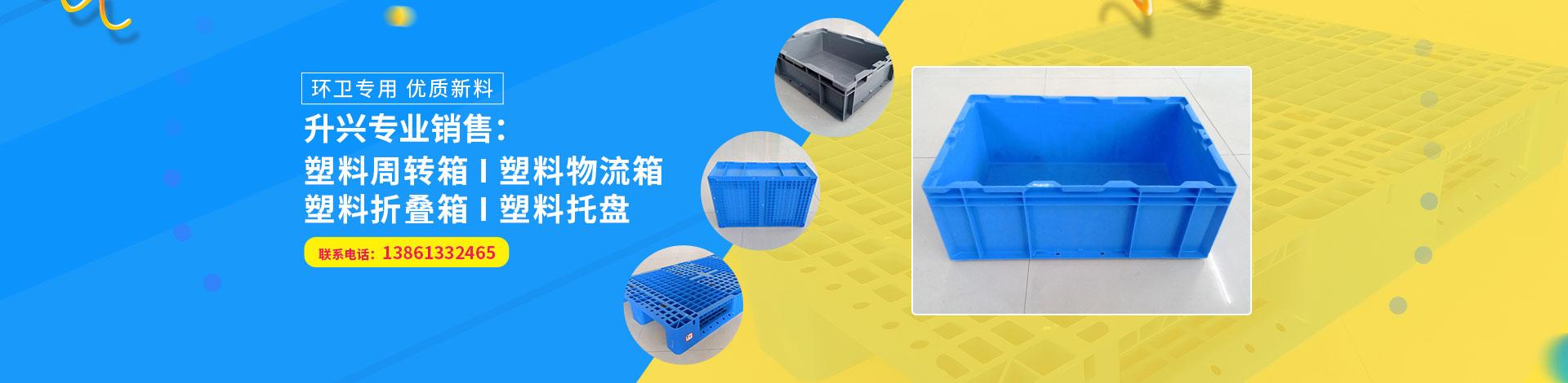 昆山市升兴塑料制品有限公司