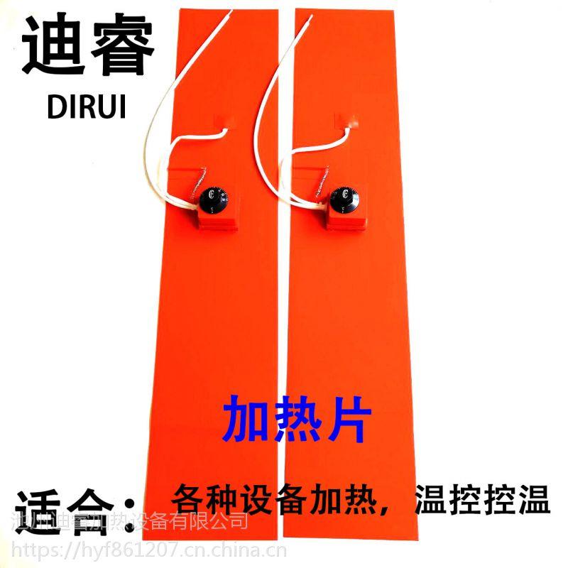 硅胶加热膜 户外设备防潮除湿专用