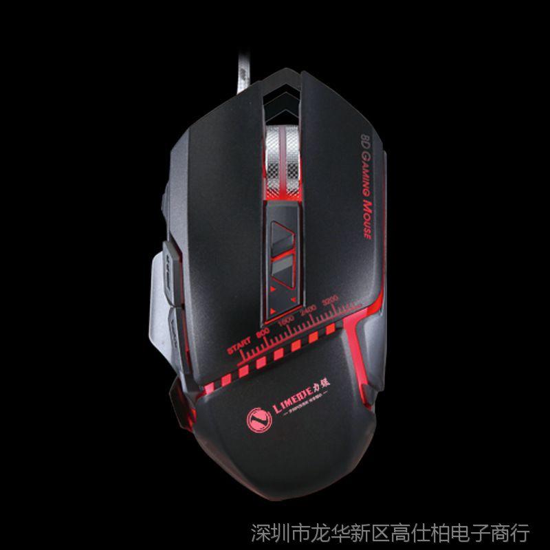 跨境专供力美G40宏定义机械游戏发光游戏鼠标EBAYwish亚马逊