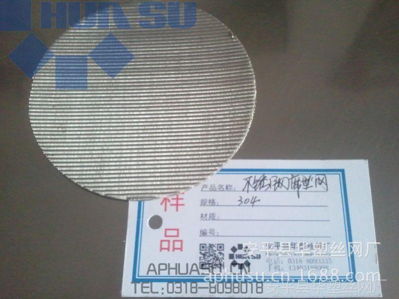 【现货供应】过滤网、hepa高效滤网、空气净化器滤网、不锈钢滤网