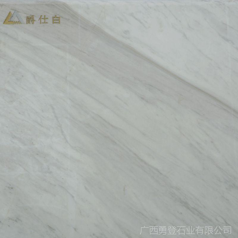 爵士白大理石 家装建材装饰大理石 厂家专业供应装饰耐用大理石