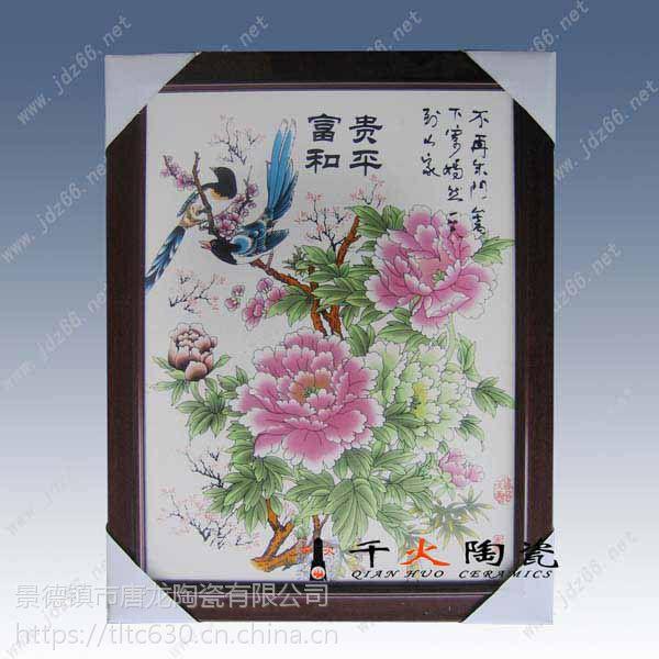 厂家供应粉彩瓷板画 瓷板画规格 景德镇千火陶瓷