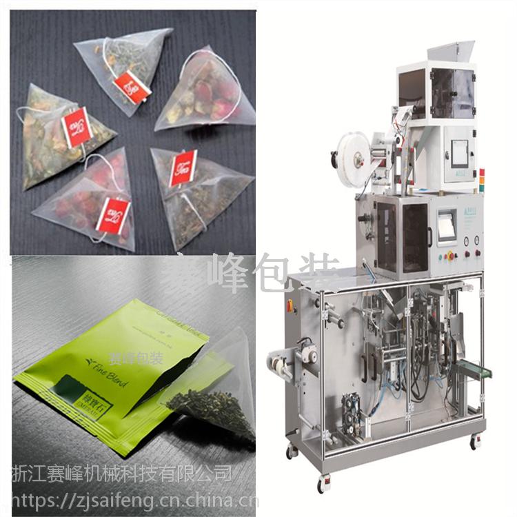 SF-50TE三角茶包内外袋一体机 茶叶包装机