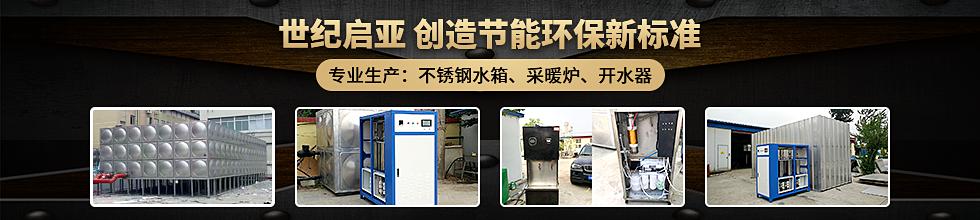 北京世纪启亚不锈钢水箱有限公司