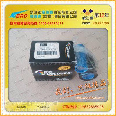 供应美国斑马原装彩色证卡打印机色带/斑马P330i原装彩色带
