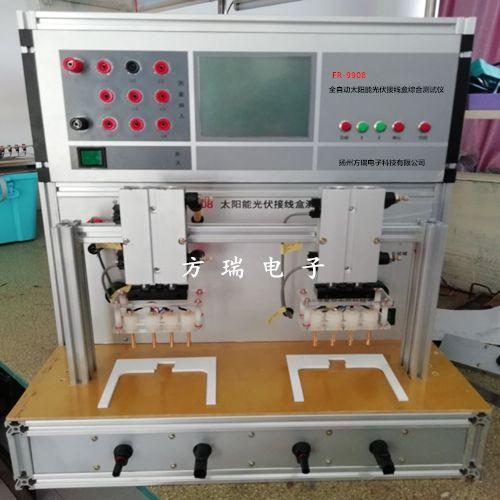 全自动太阳能光伏接线盒综合测试系统价格