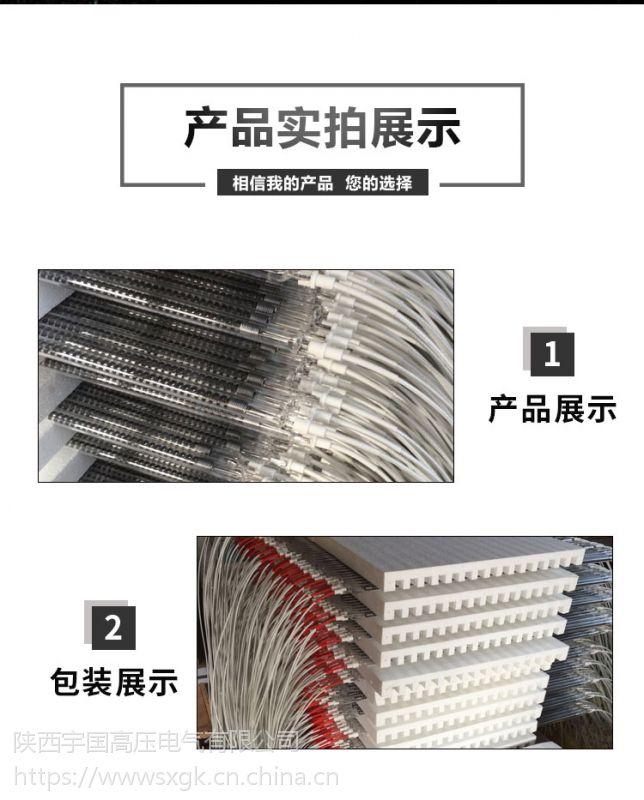 宇国热销消毒柜碳纤维远红外线发热管取暖器电热管灯管加热管220V300W节能