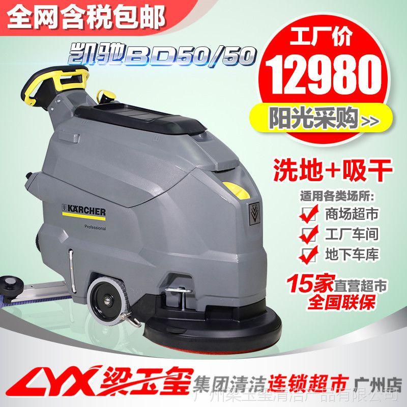 凯驰手推式洗地机工厂车间超市物业用电瓶式全自动洗地机 拖地机