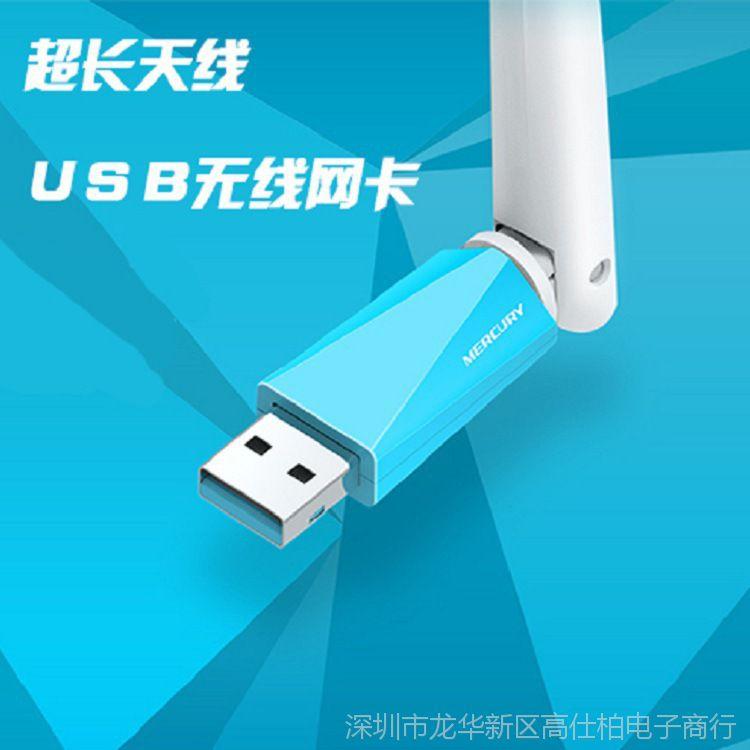 正品水星150UH外置5DB无线USB网卡穿墙王台式机笔记本WIFI接收器