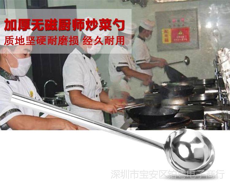 加厚炒勺无磁不锈钢小兵厨师马勺视频长柄炒菜厨师家用塑料图片
