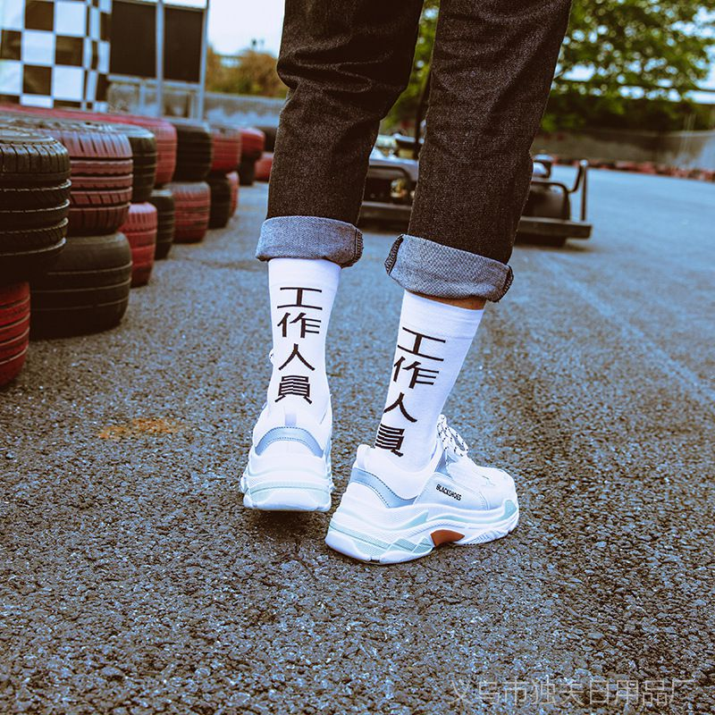 工作人员 欧美潮棉袜中筒袜港风男女长袜ins原宿街头滑板运动袜子