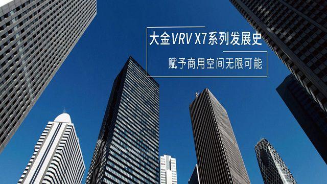 大金中央空調商用VRV X7系列發展史