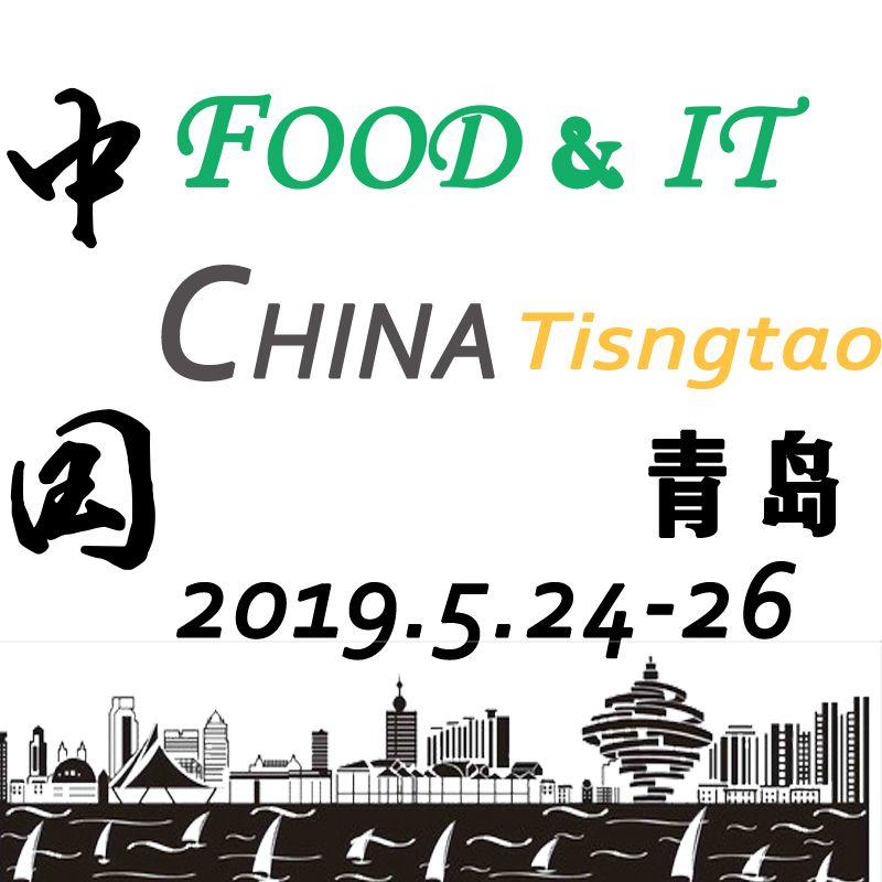2019第16届中国(青岛)国际食品加工机械和包装设备展览会