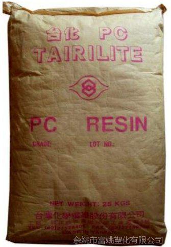 PC/台湾化纤/AC3900/塑胶原料