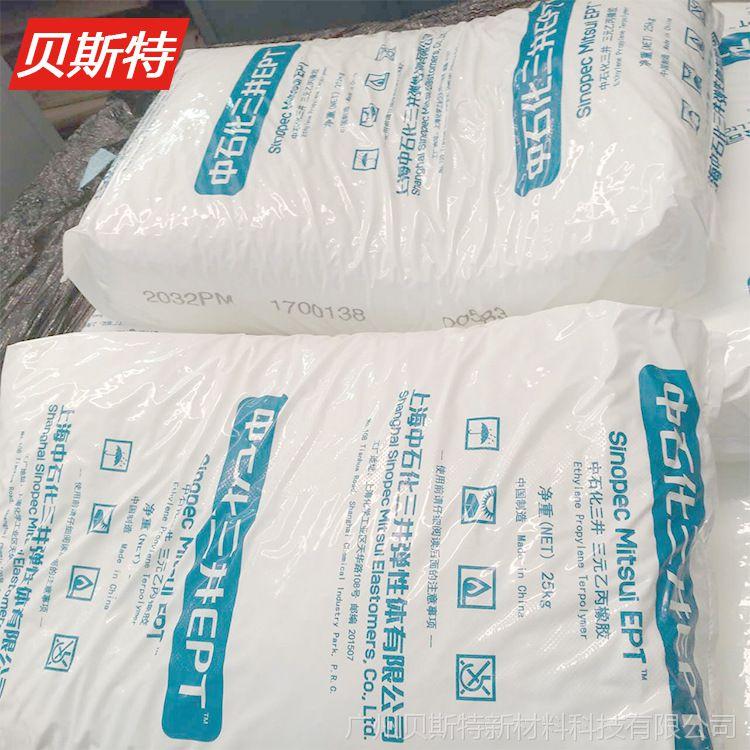 EPDM/日本三井化学/3092PM 3092em 上海三元乙丙橡胶epdm原料颗粒