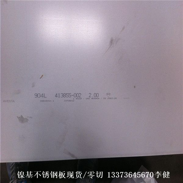 NS312不锈钢板进口/不锈钢NS312