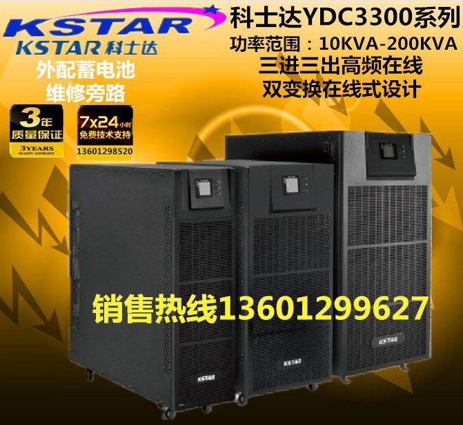 科士达YDC3300系列视频介绍