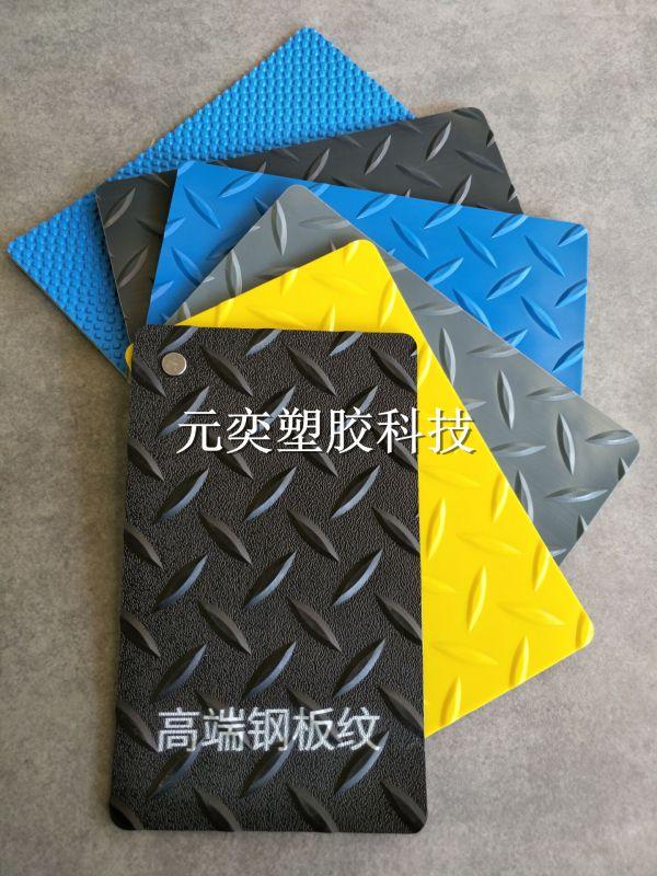 PVC耐磨钢板纹系列