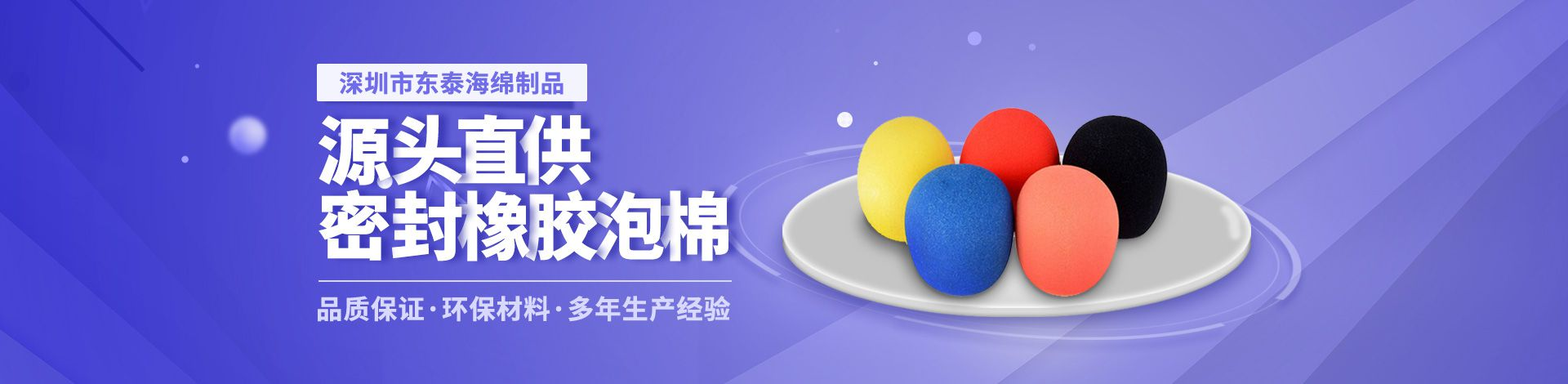 深圳市东泰海绵制品有限公司