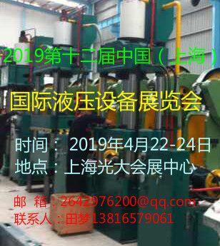 2019第十二届中国(上海)国际液压设备展