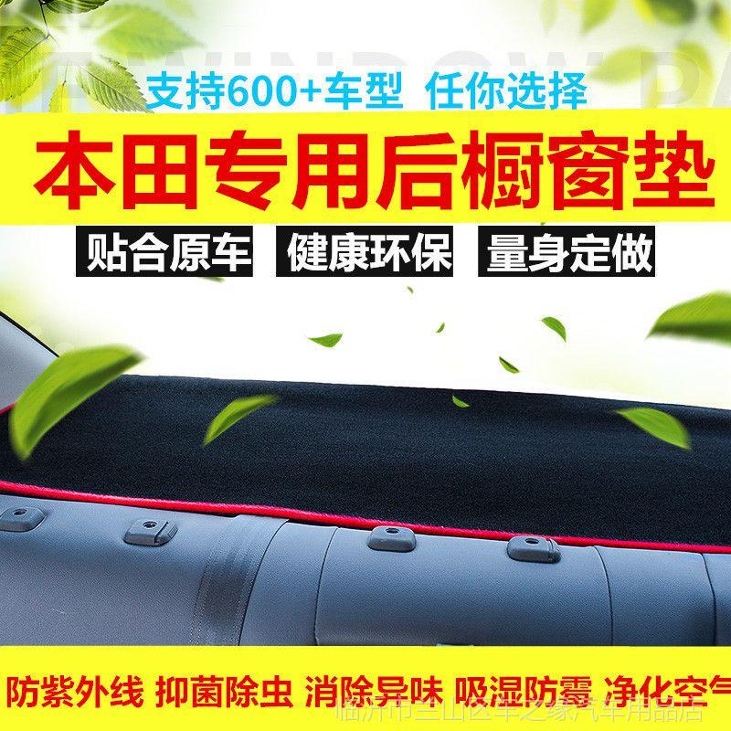 2016款本田8代雅阁9代雅阁凌派后橱窗垫汽车改装后窗户防尘避光垫