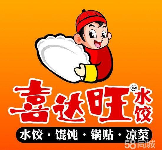 喜达旺手工水饺加盟 省心省力 1人即可开店