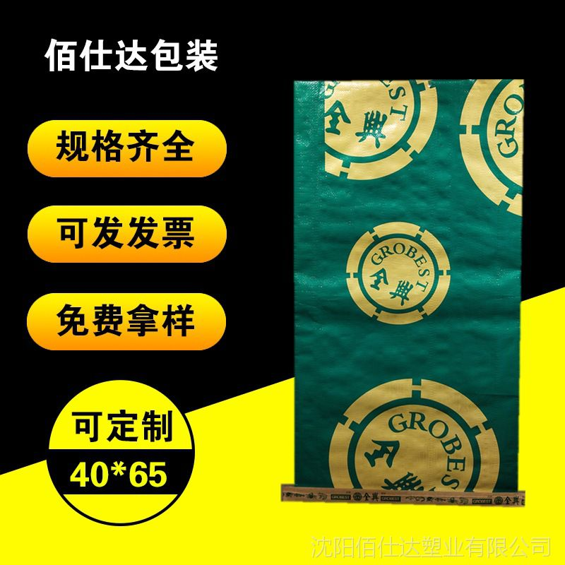 佰仕达厂家直销彩印编织袋聚乙烯大米编织袋批发沈阳塑料编织袋