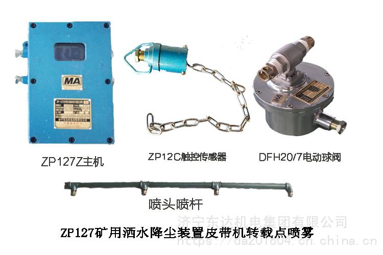 ZP127矿用自动洒水降尘装置厂家 洒水降尘现货价格