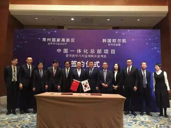 韩国PCB龙头企业欧尔凯(ORCHEM)在常州国家高新区设立中国总部