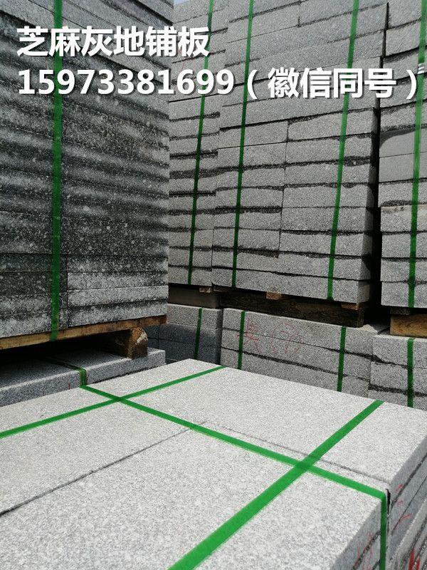 衡阳广场地铺砖  芝麻灰喷沙面地铺板 衡阳石材厂家